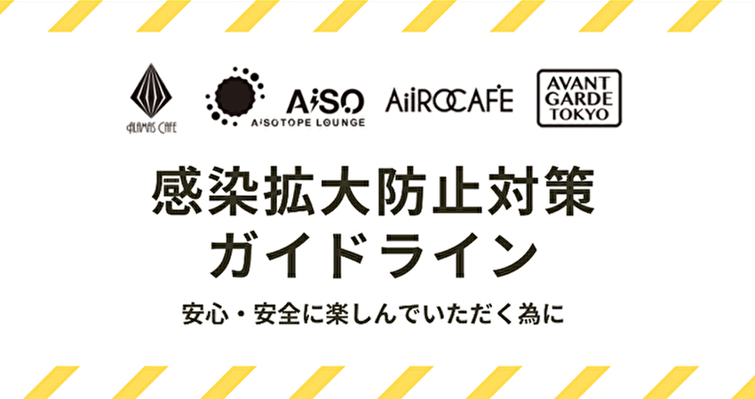 AiSOTOPE LOUNGE